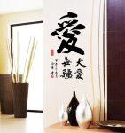 AY6049 Dekoratív Kínai stílusú falmatrica 40x73 cm, raktárról azonnal